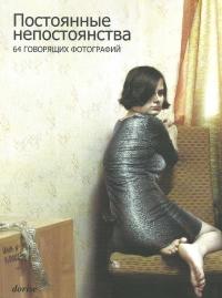 Die Kamera klickt und ich bleibe -  Russische Ausgabe